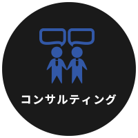 https://gtec-inc.co.jp/service/systemconsult/