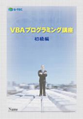 VBA導入編無料サンプル配布中
