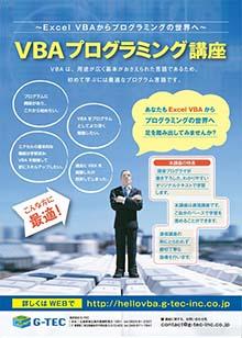 VBA広告
