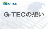 G-TECの想い