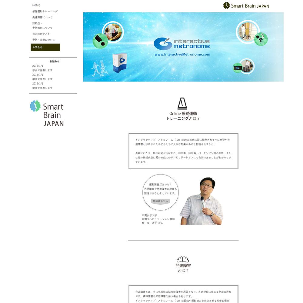 サイト制作事例スマートブレイン