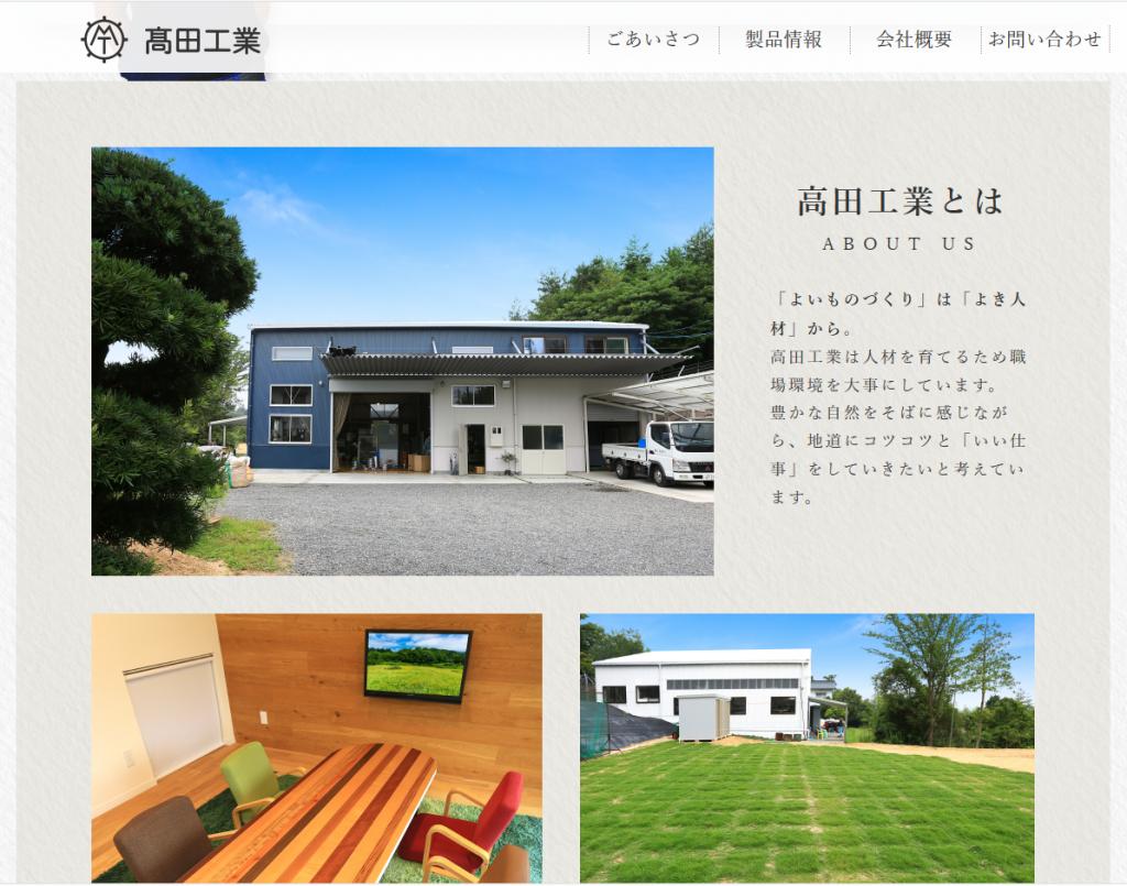 高田工業ホームページ制作