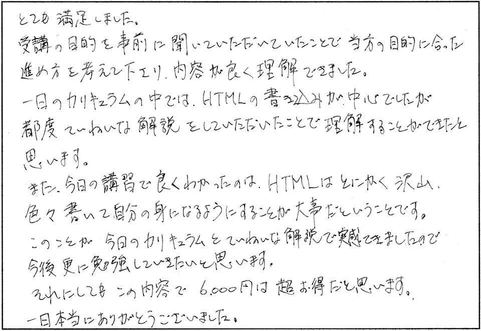 HTML講座感想広島教室001