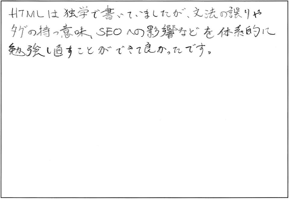 HTML講座感想広島教室002