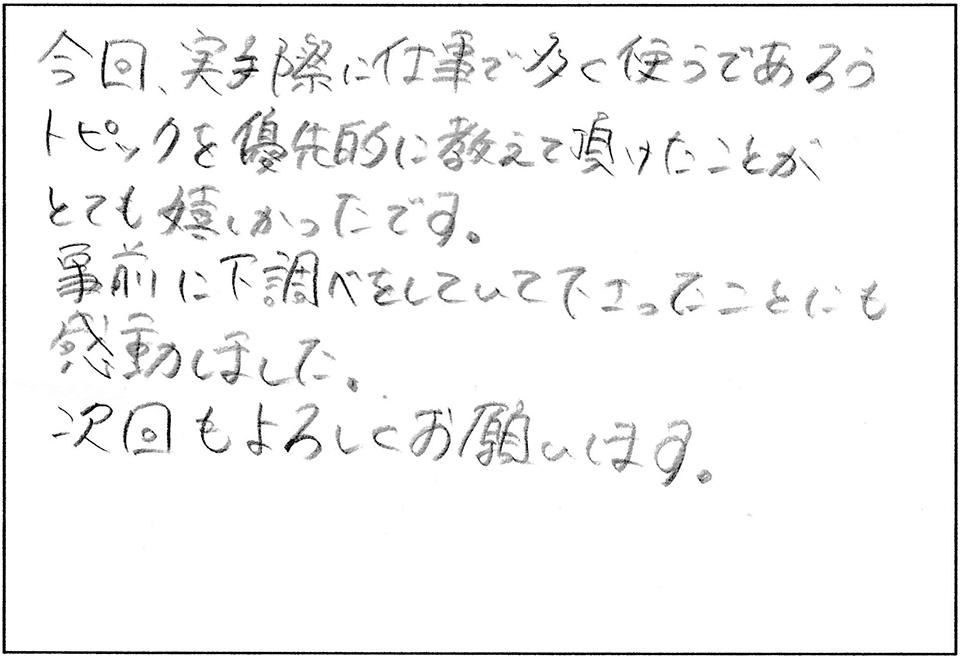 HTML講座感想東京埼玉教室広島教室005