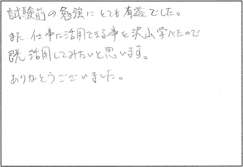 HTML講座感想広島教室009