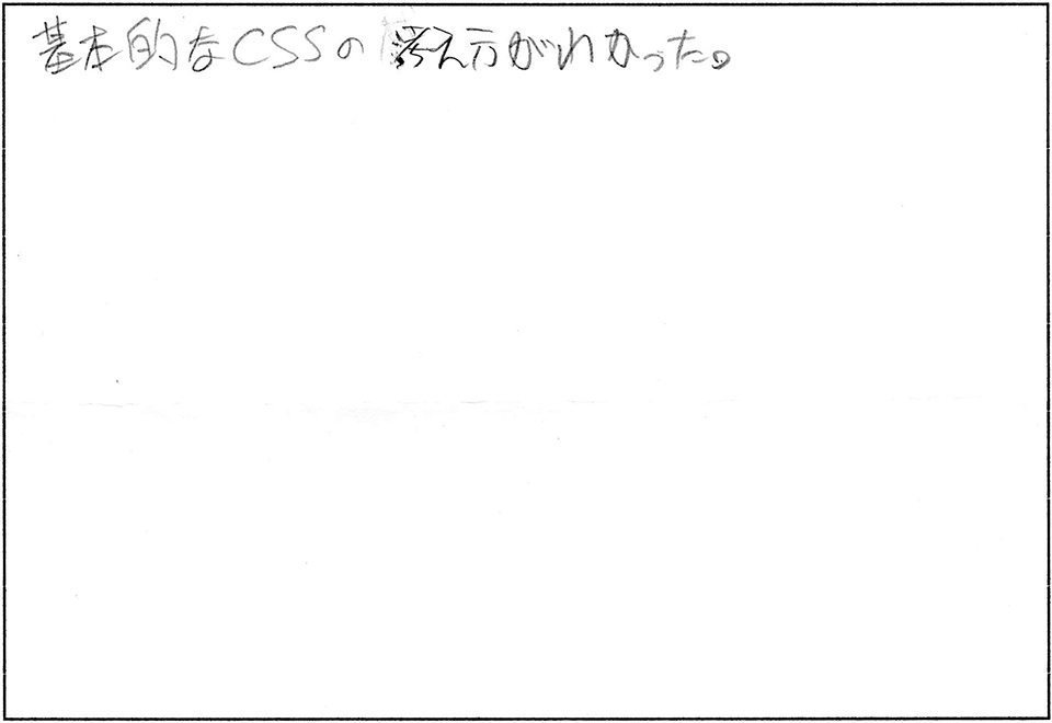 HTML講座感想広島教室010