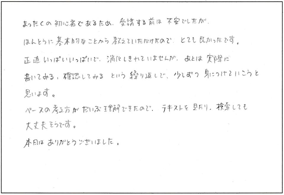 HTML講座感想広島教室011