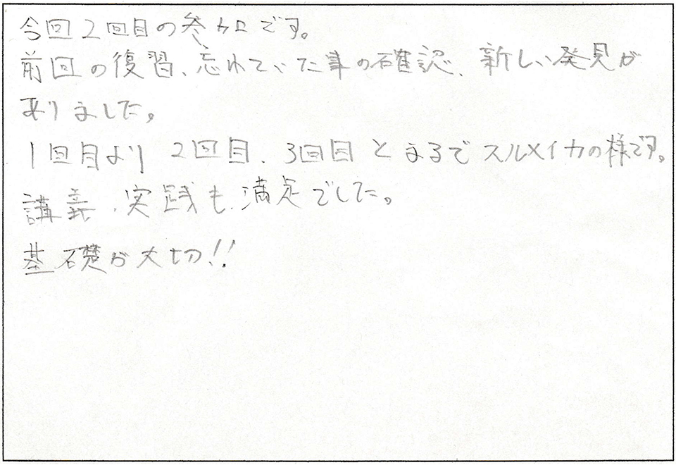 HTML講座感想広島教室012