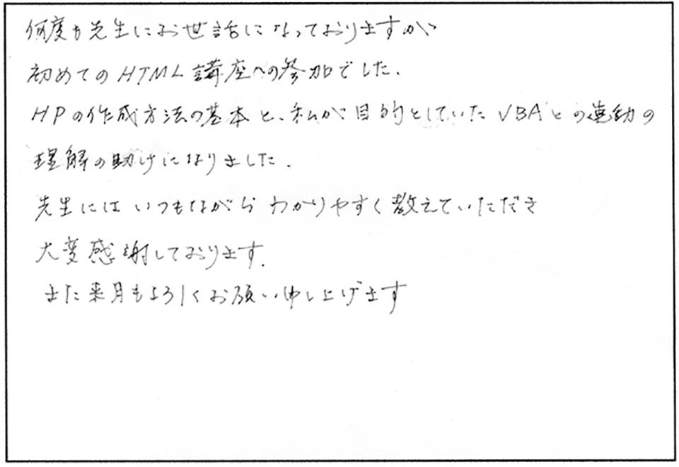 HTML講座感想広島教室014