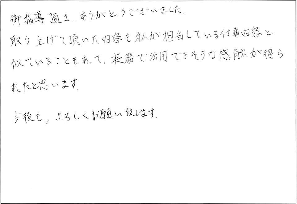 VBAプログラミング講座感想東京埼玉教室003