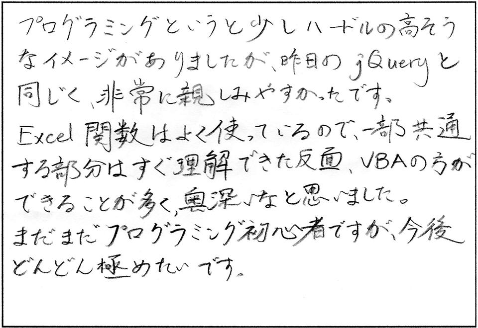VBAプログラミング講座感想東京埼玉教室004