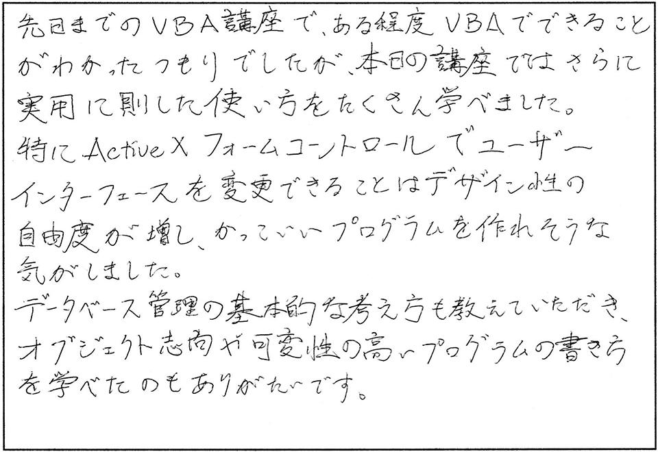 VBAプログラミング講座感想東京埼玉教室007