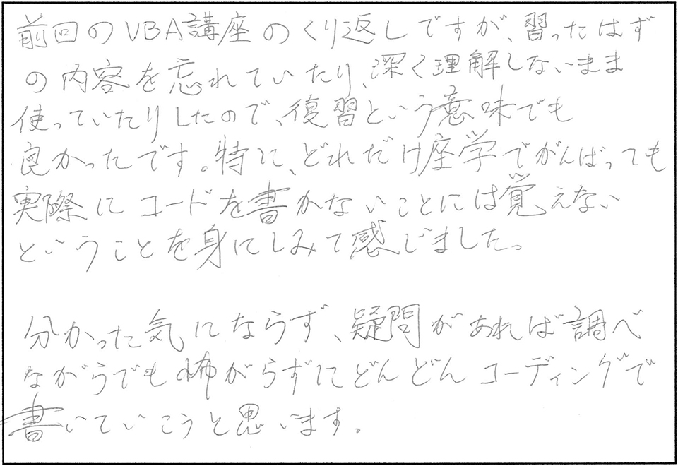 VBAプログラミング講座感想東京埼玉教室009