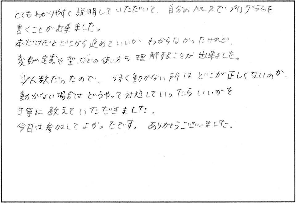 VBAプログラミング講座感想東京埼玉教室013
