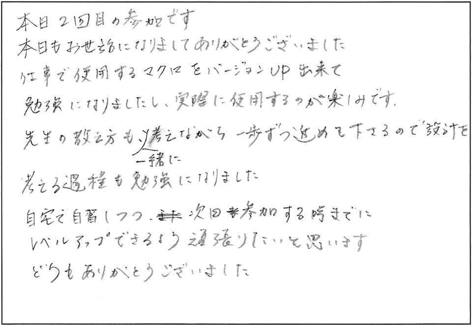 VBAプログラミング講座感想東京埼玉教室015
