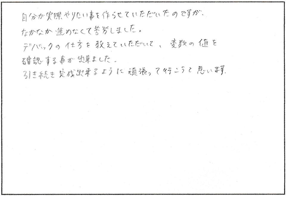 VBAプログラミング講座感想東京埼玉教室017