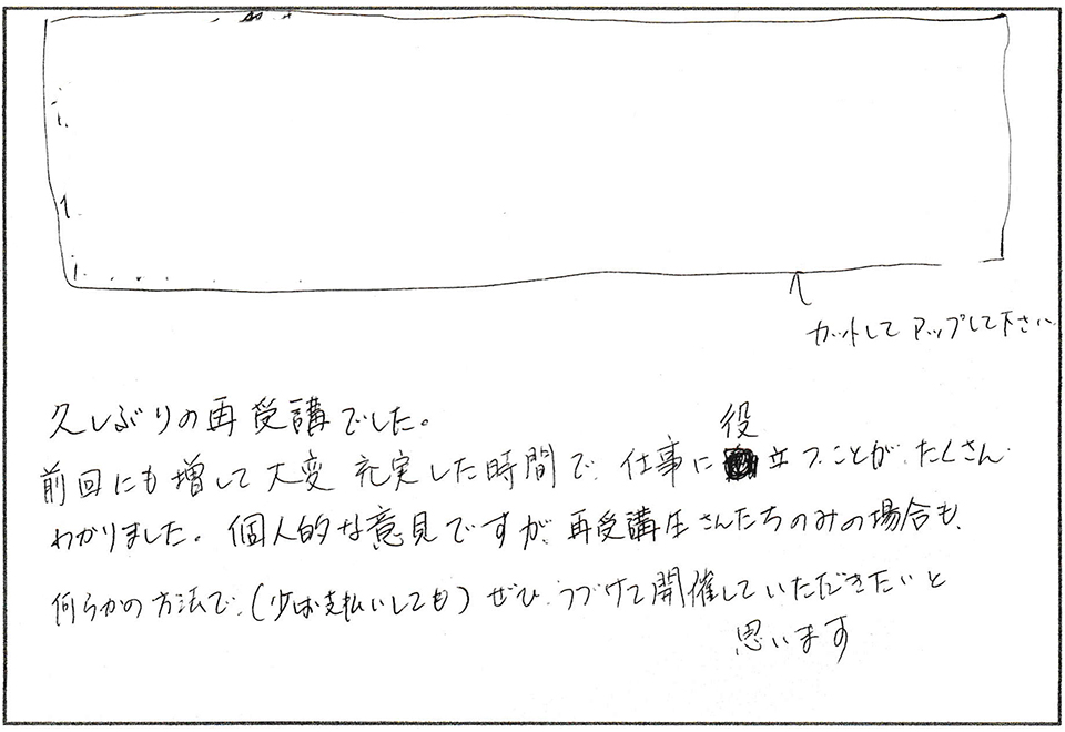 VBAプログラミング講座感想東京埼玉教室018