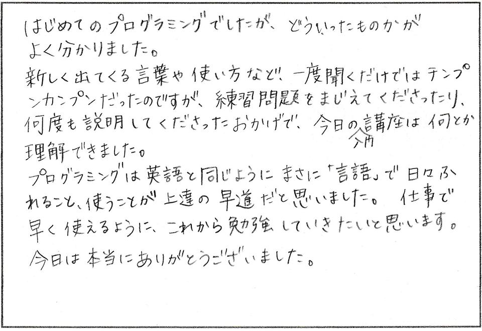 VBAプログラミング講座感想東京埼玉教室019