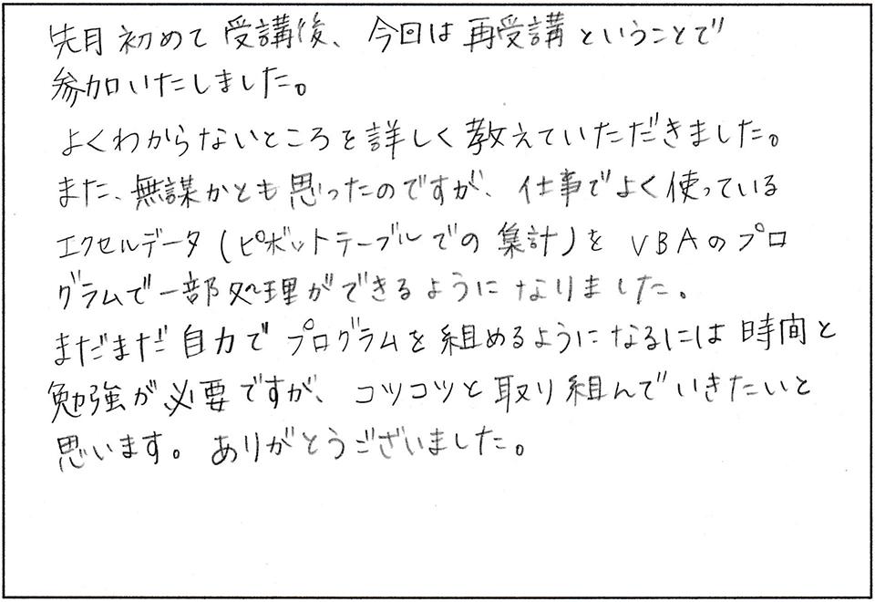 VBAプログラミング講座感想東京埼玉教室021