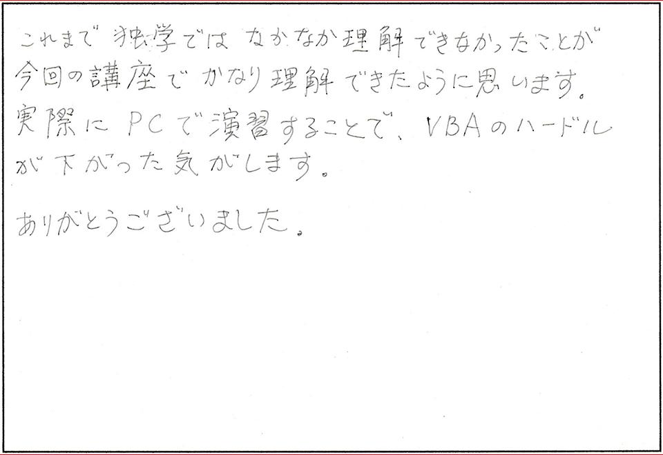 VBAプログラミング講座感想東京埼玉教室023