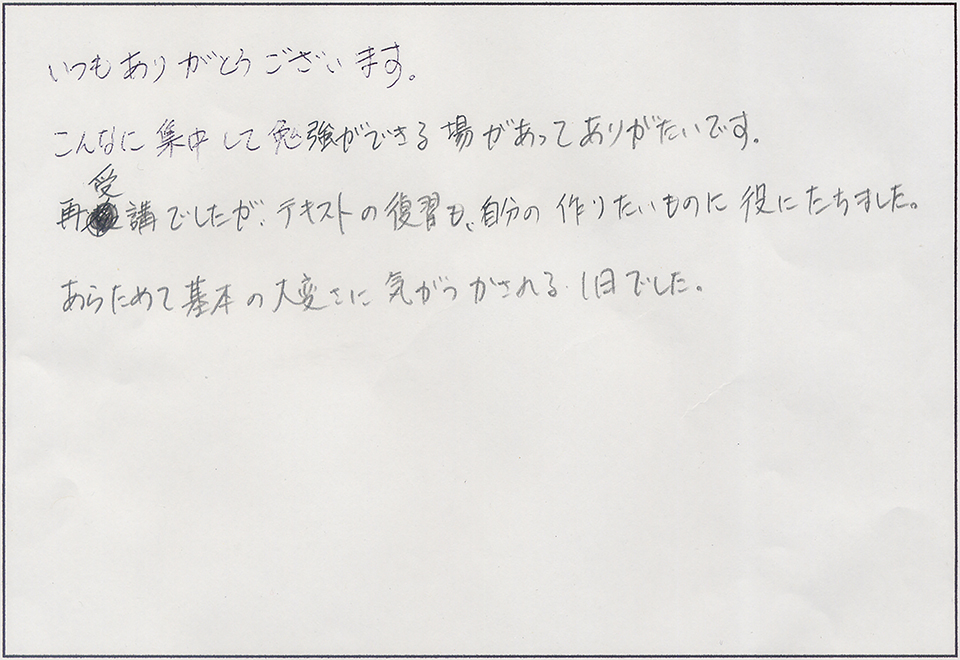 VBAプログラミング講座感想東京埼玉教室027