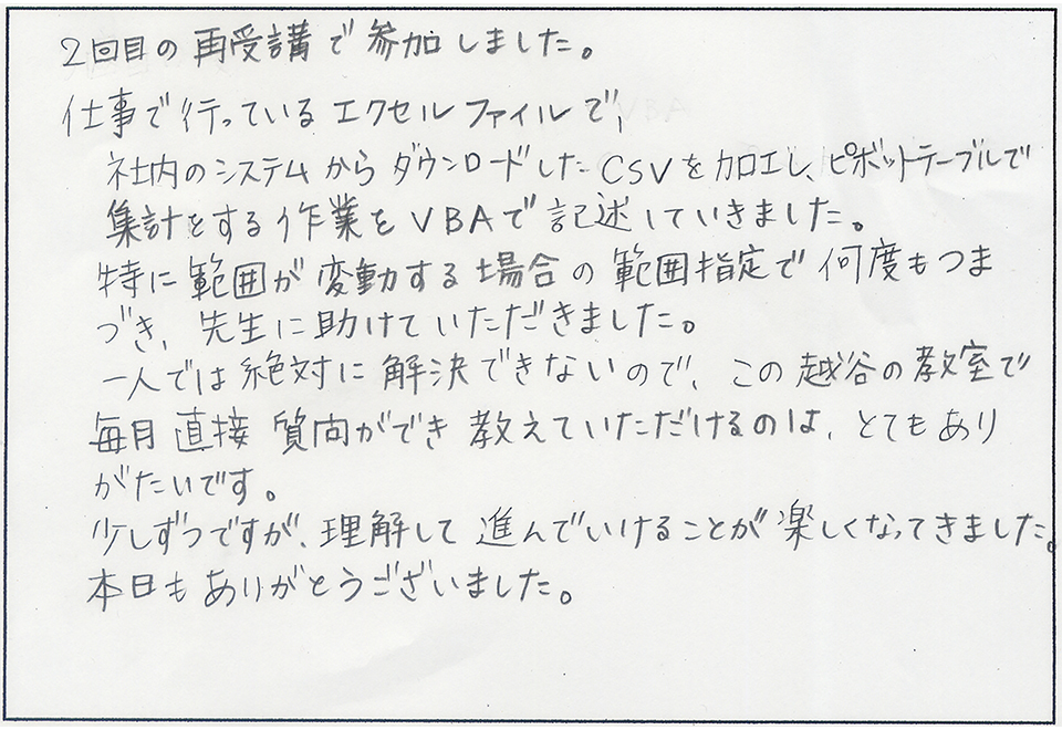 VBAプログラミング講座感想東京埼玉教室029