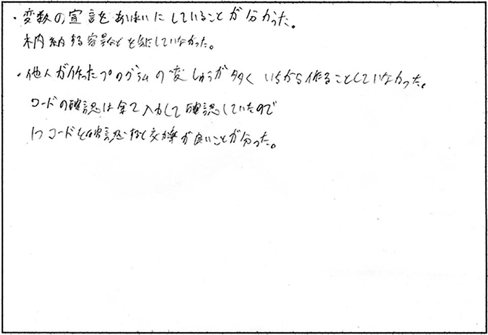 VBAプログラミング講座感想東京埼玉教室031