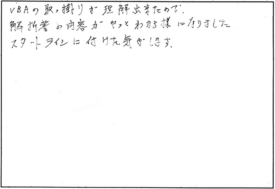 VBAプログラミング講座感想東京埼玉教室032