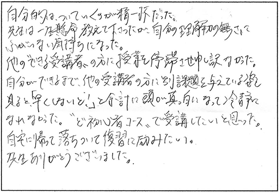 VBAプログラミング講座感想東京埼玉教室033