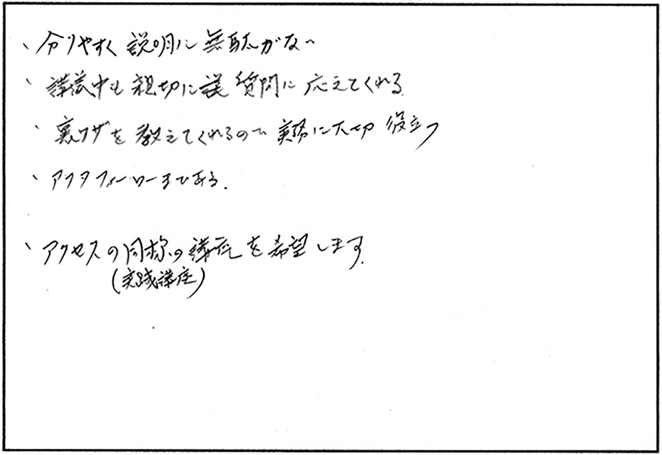 VBAプログラミング講座感想東京埼玉教室034