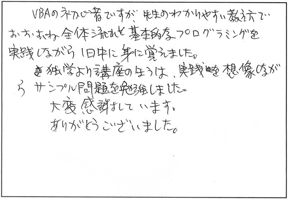 VBAプログラミング講座感想東京埼玉教室036