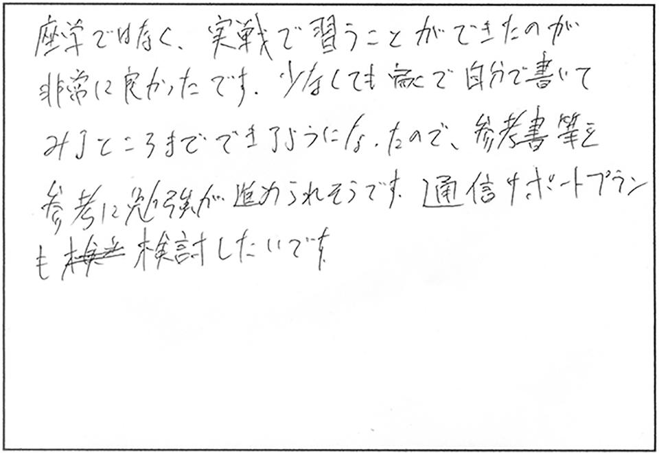 VBAプログラミング講座感想東京埼玉教室037