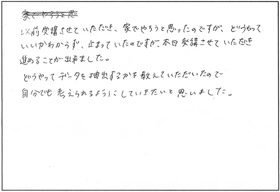 VBAプログラミング講座感想東京埼玉教室038