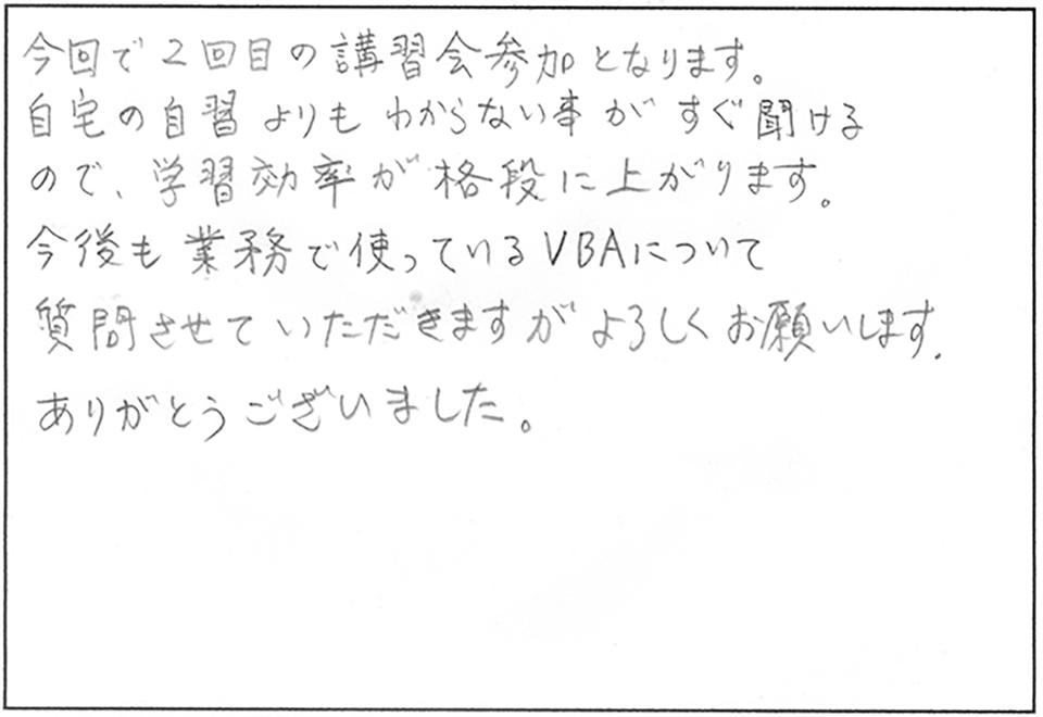 VBAプログラミング講座感想東京埼玉教室039