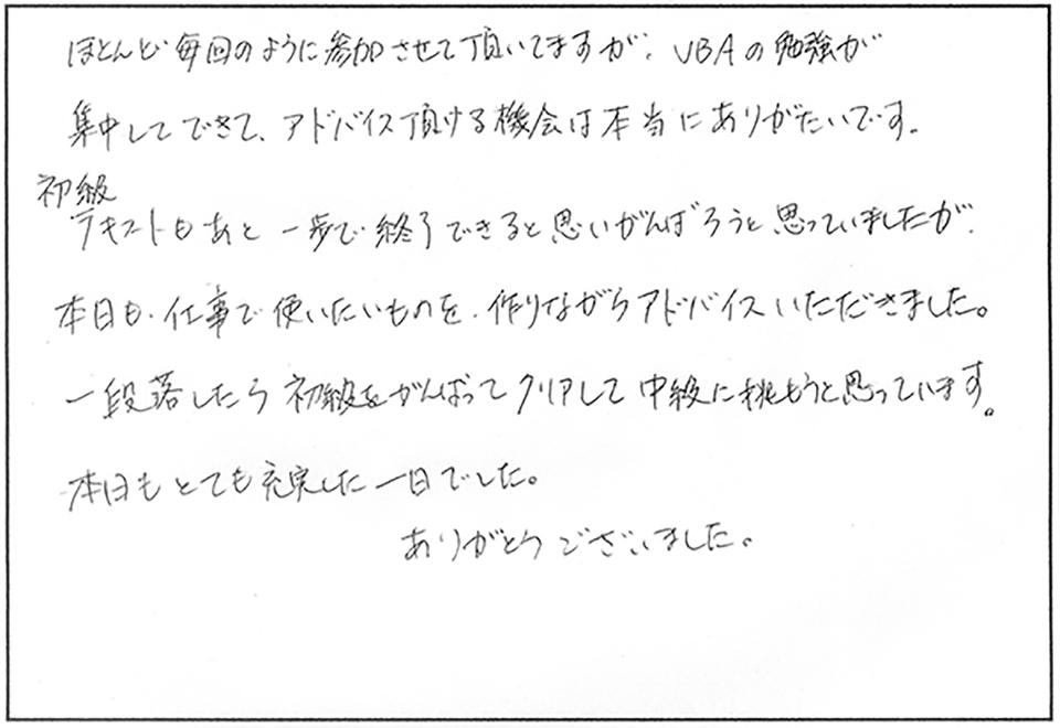 VBAプログラミング講座感想東京埼玉教室040