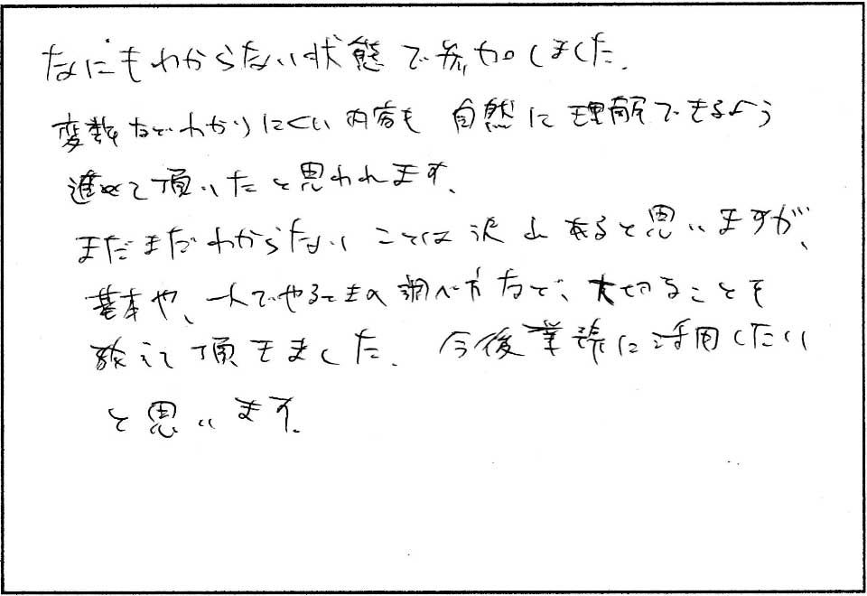 VBAプログラムミング講座感想東京埼玉教室059