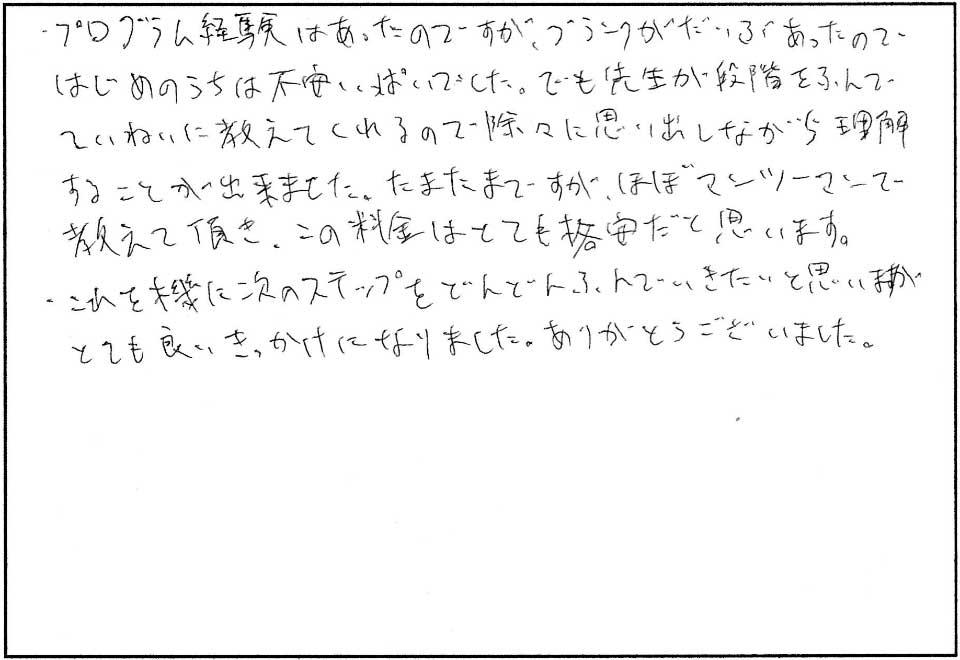 VBAプログラムミング講座感想広島教室062