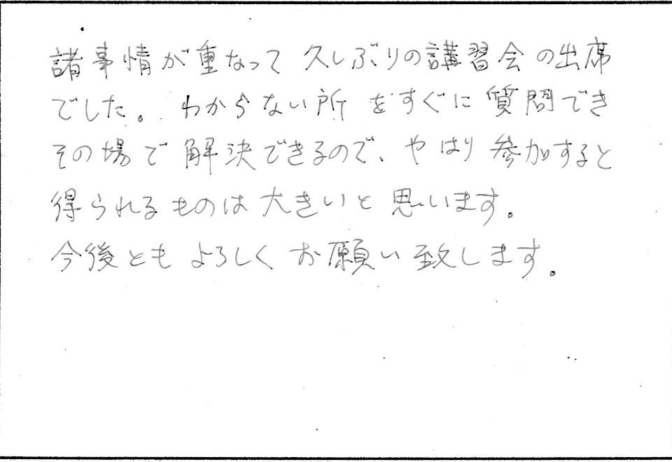 VBAプログラムミング講座感想東京埼玉教室064