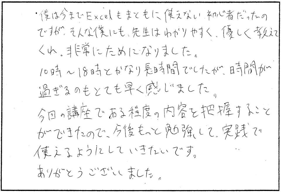 VBAプログラムミング講座感想東京埼玉教室066