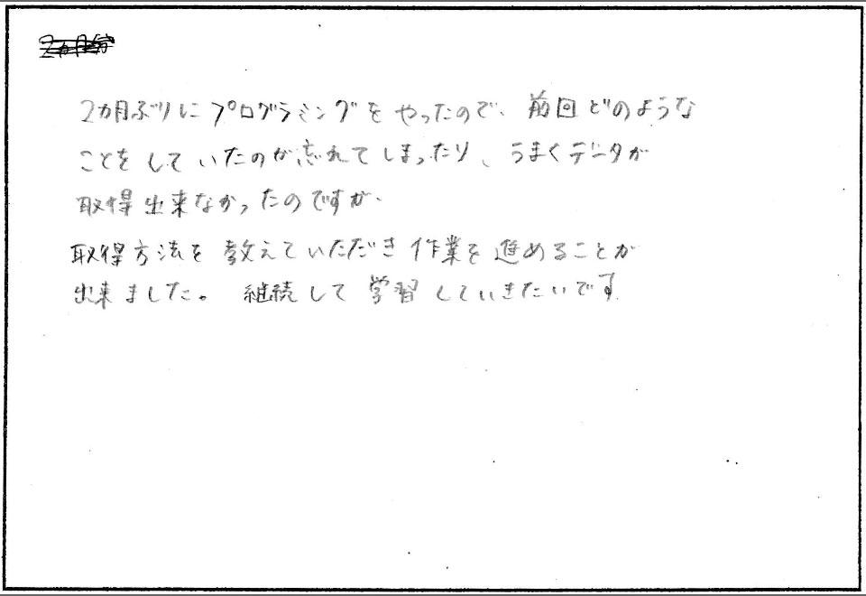 VBAプログラミング講座感想東京埼玉教室067